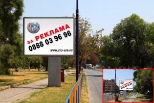 ул. Пловдивска, преди светофара вдясно